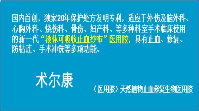 江西丽华——天然植物止血修复生物医用胶