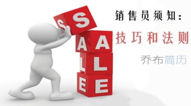 销售技巧培训(2020.12.5更新)