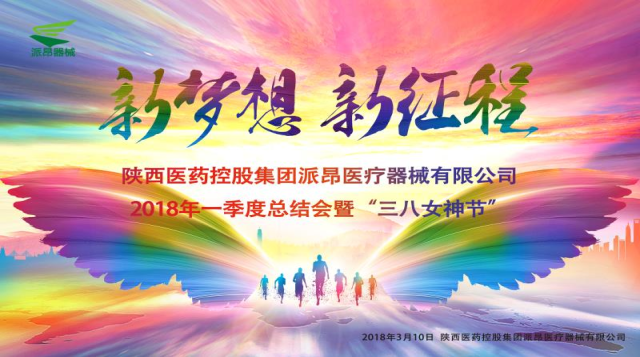 陕西医药控股集团派昂医疗器械有限公第一季度总结会暨女神节活动