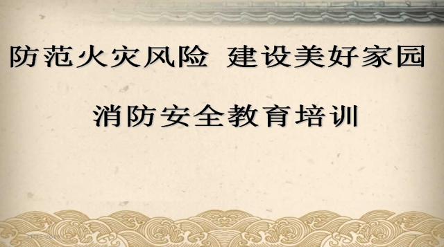消防培训课件2019.11