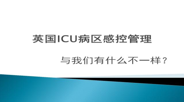 英国ICU病区感控管理